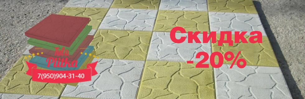 тротуарная плитка тучка -20% скидка